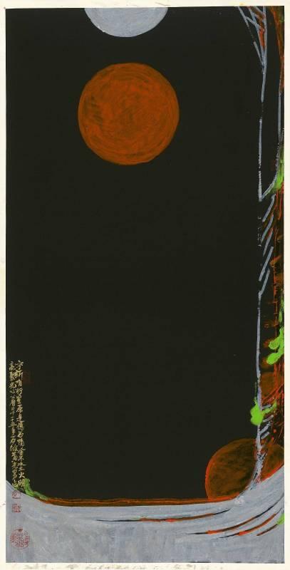 六合  水墨紙本、壓克力  69x137cm  2015