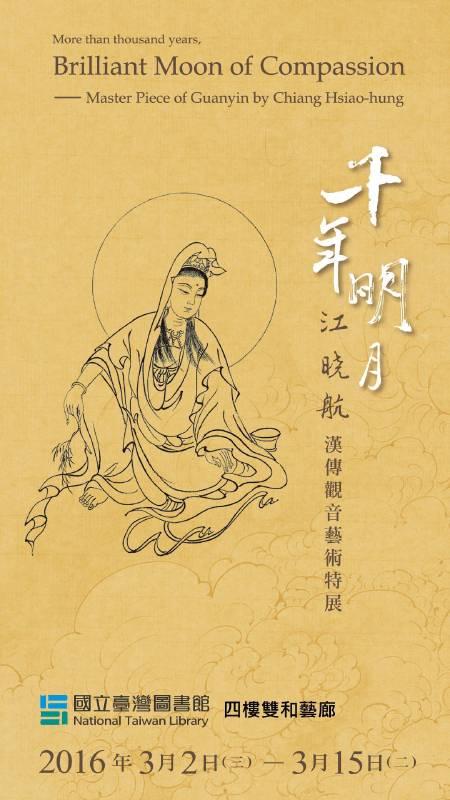 《千年明月-江曉航漢傳觀音藝術特展》展覽主題海報