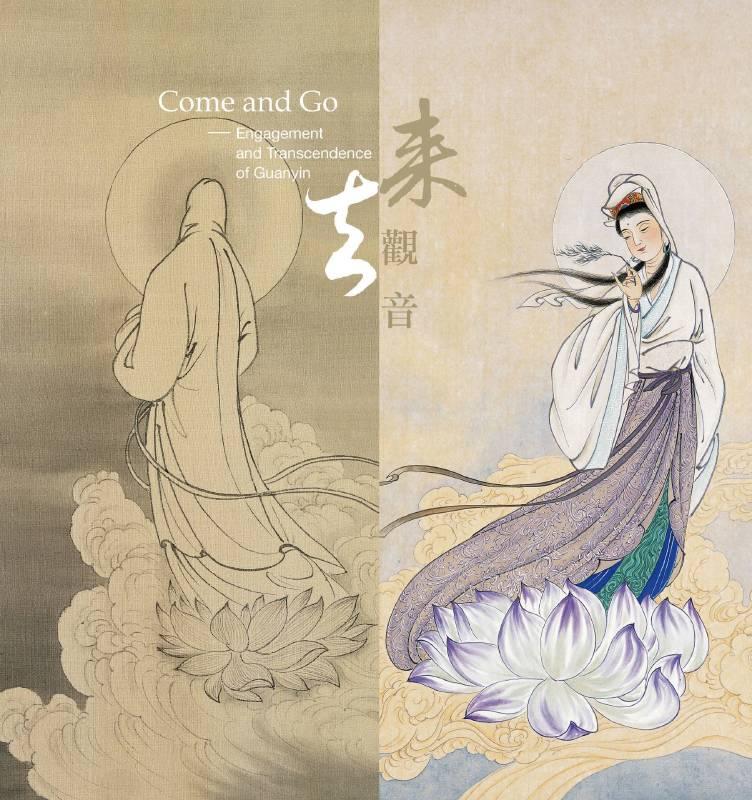 策展主題「來去觀音/入世與出世」(Come and Go-Engagement and Transcendence of Guanyin)