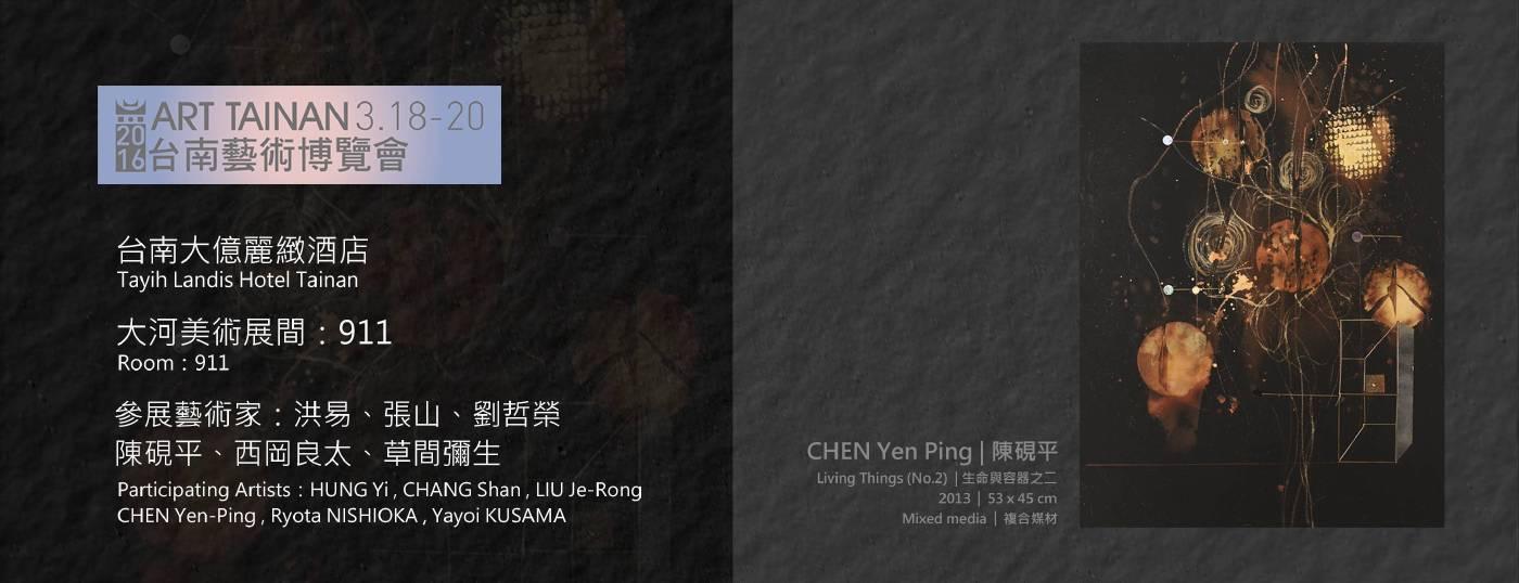 2016台南藝術博覽會