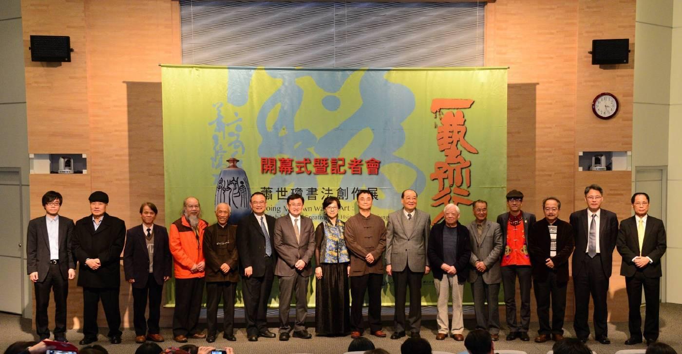 國美館蕭宗煌館長(左六),文化部洪孟啓部長(右七),蕭世瓊伉儷(右八),黃國書立委(左七)與貴賓合影