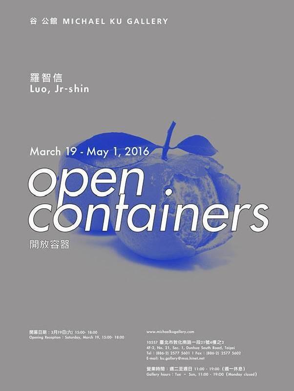 《開放容器》羅智信個展