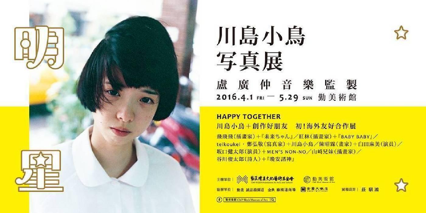 川島小鳥「明星」攝影展