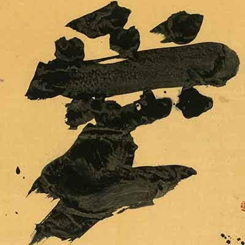 井上有一,《愛》,52x56cm,墨 中國紙,1978。