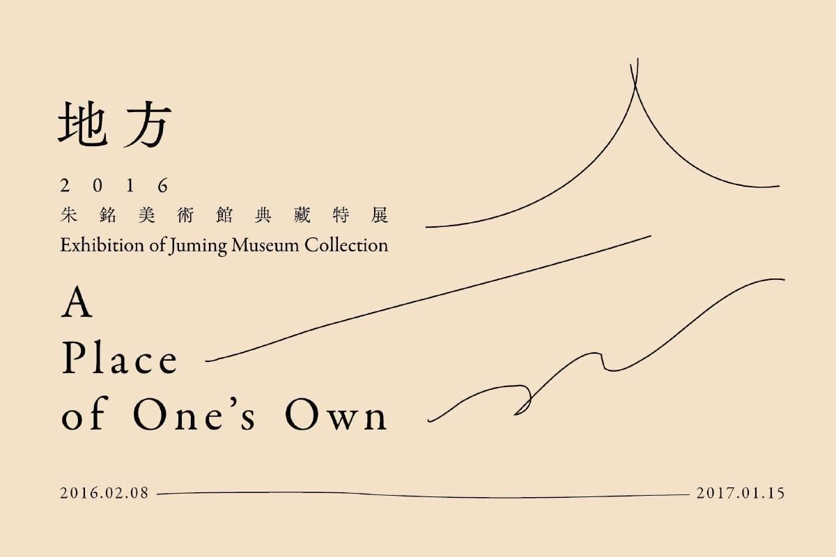 《地方-2016年朱銘美術館典藏特展》