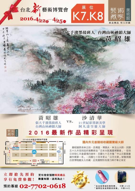 台北新藝博K7,K8展位 │ 黃昭雄 vs.沙清華