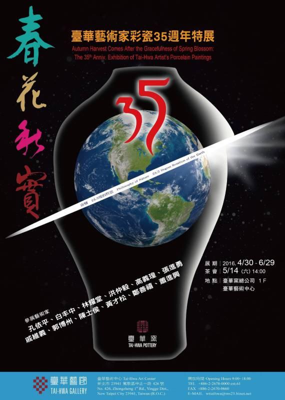 春花秋實-臺華藝術家彩瓷35週年特展 雜誌廣告