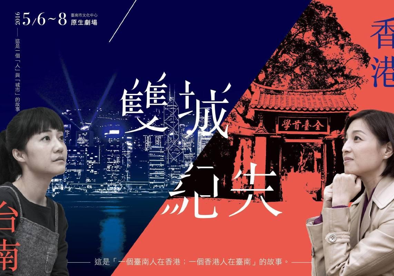 臺南藝術節自製戲劇《雙城紀失》
