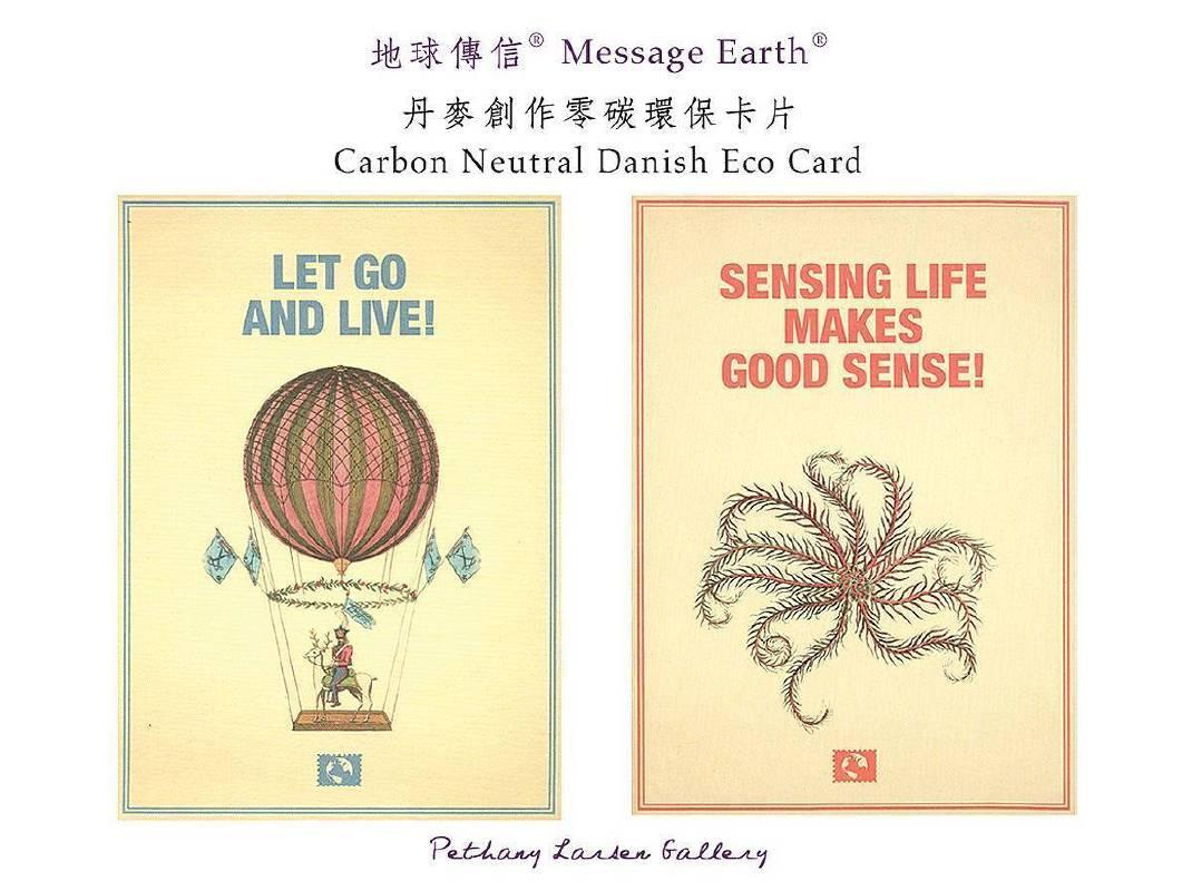 「丹麥創作零碳環保卡片」展覽海報