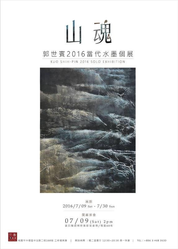 山魂-郭世賓當代水墨個展