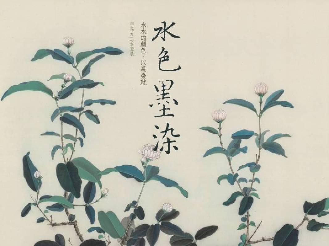 申葆元〈茉莉花〉,2015年,絹本、古典重彩,43x64cm。