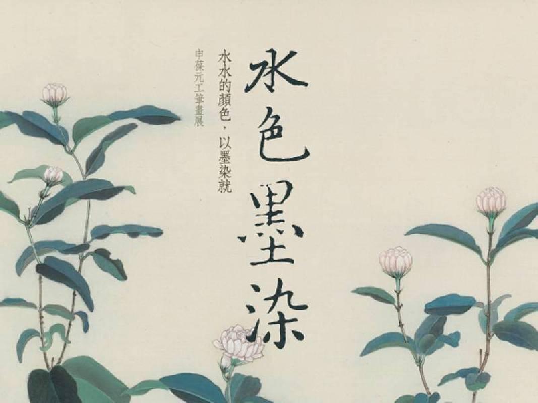 葆元〈石榴圖〉,2015年,絹本、古典重彩,43x64cm。
