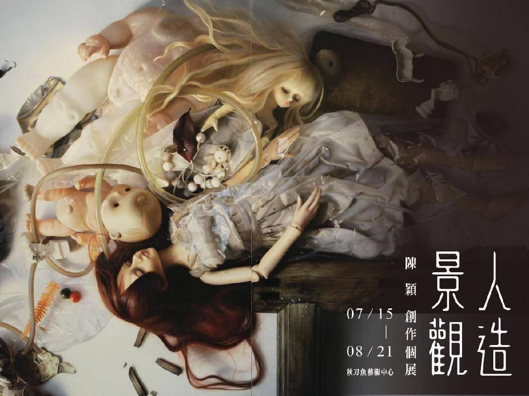 陣風 / 陳穎 / 布面油畫 / 2016