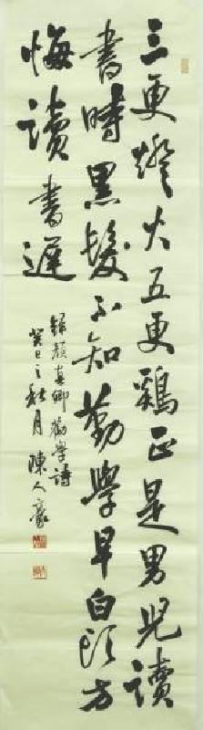 102社會組第一名陳人豪.