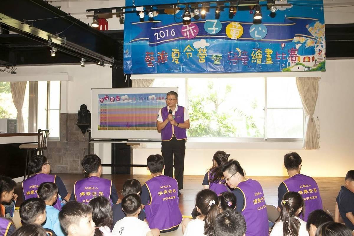 佛乘世界文教基金會秘書長黃光中希望在下午的戶外寫生活動中,小朋友能盡全力用心畫畫,爭取第一名的榮譽。