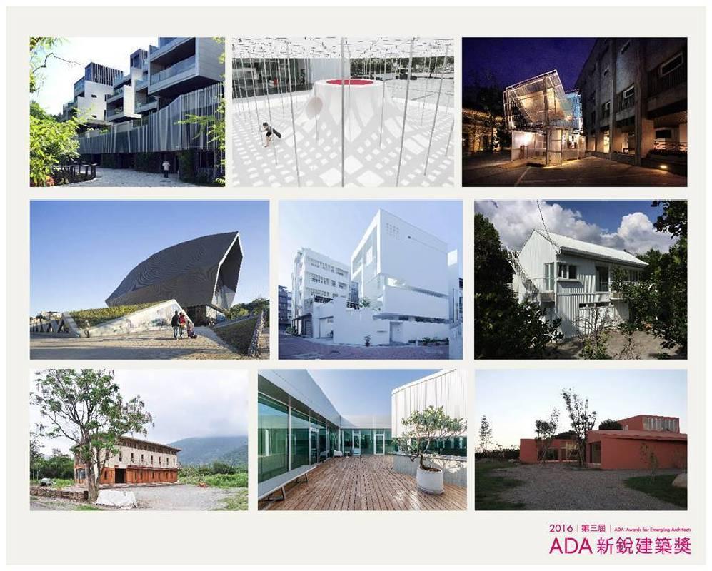 第三屆ADA新銳建築獎九件入圍作品
