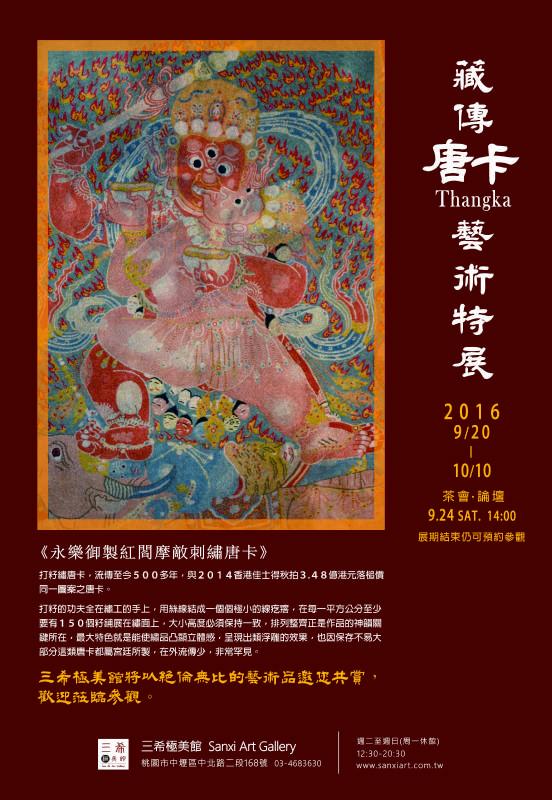 三希極美館 |  2016藏傳唐卡藝術特展