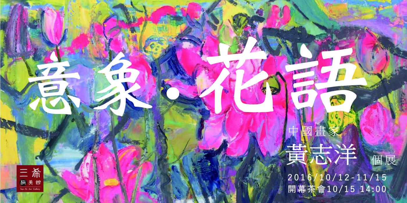 【意象·花語】中國藝術家黃志洋油彩個展