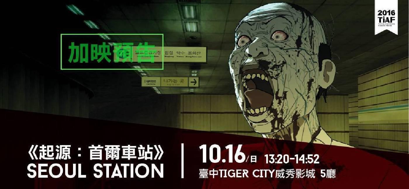 國際長片_《起源:首爾車站》