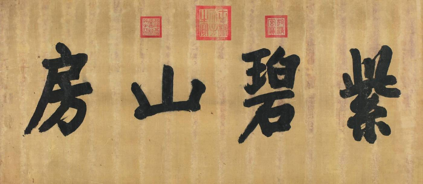 Lot 3056 乾隆(愛新覺羅•弘曆) - 紫碧山房
