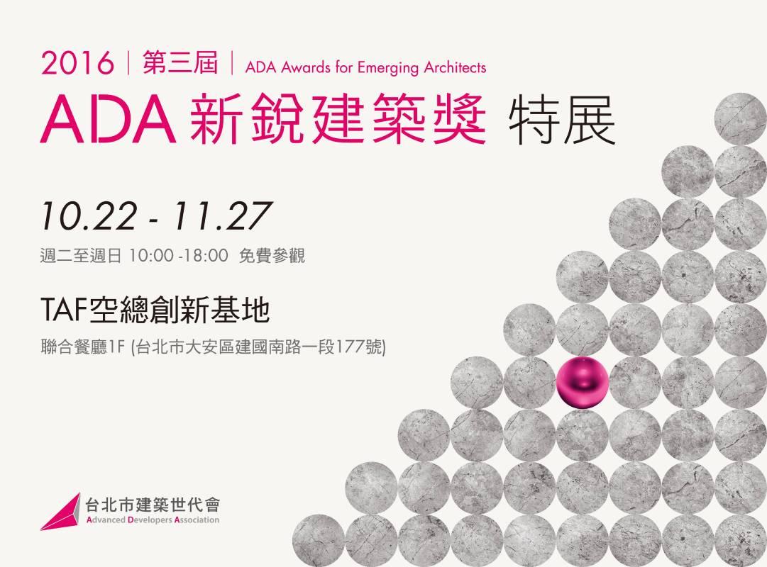 2016第三屆ADA新銳建築獎特展開幕