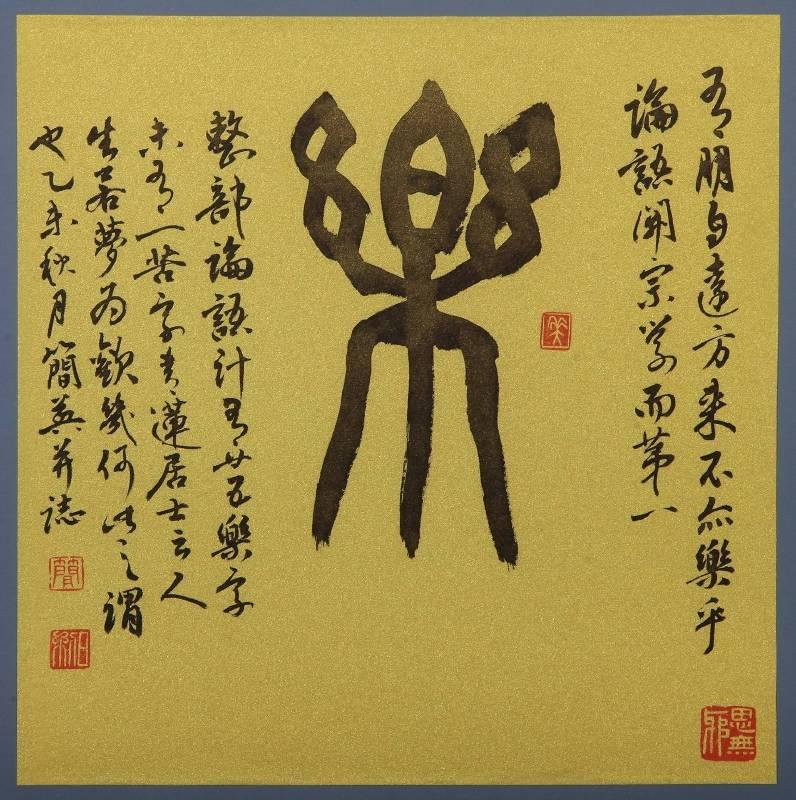 篆書斗方-樂  2015年   34×34cm   宣紙 書法