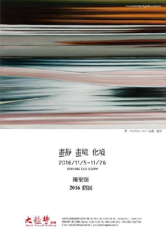 畫靜 畫境 化境-陳聖頌2016個展