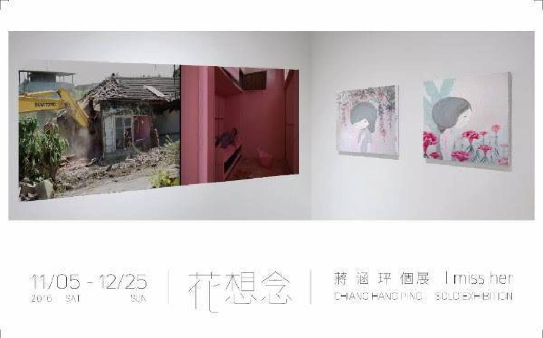 花想念-蔣涵玶個展