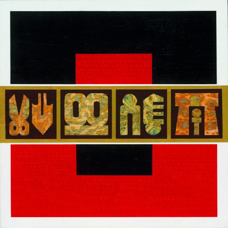 廖修平|東方節(A)  壓克力、金箔、畫布  76x76 cm背板  2014