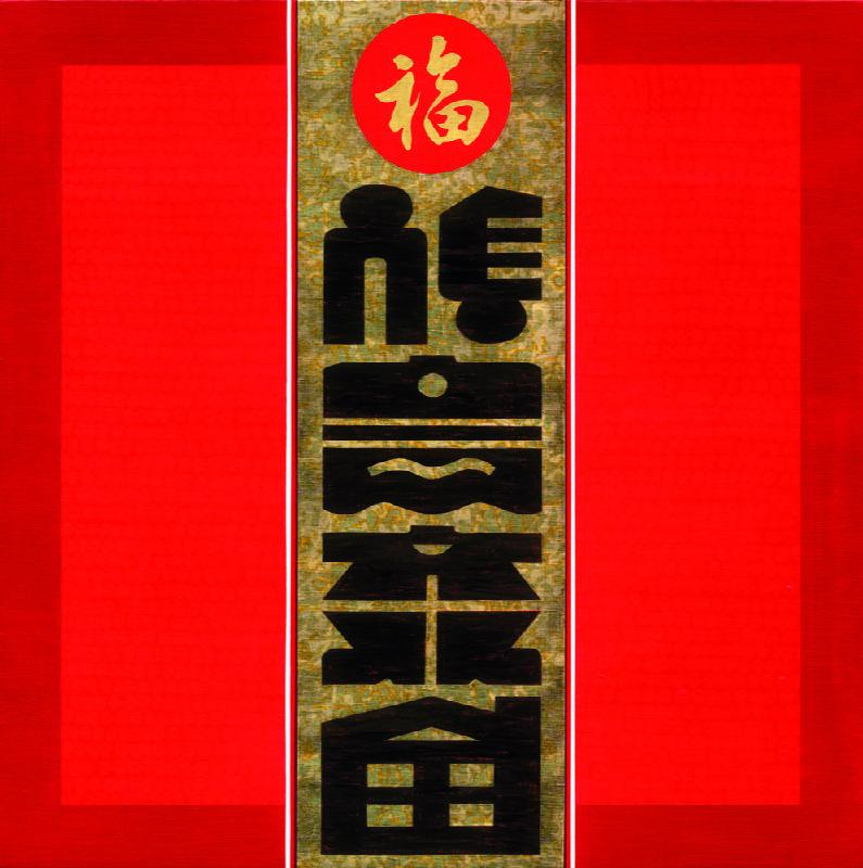 廖修平|福  壓克力、金箔、畫布  150x150 cm含框  2015