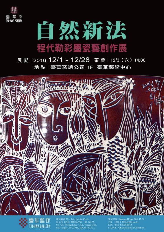 2016臺華窯展覽資訊-程代勒個展廣告