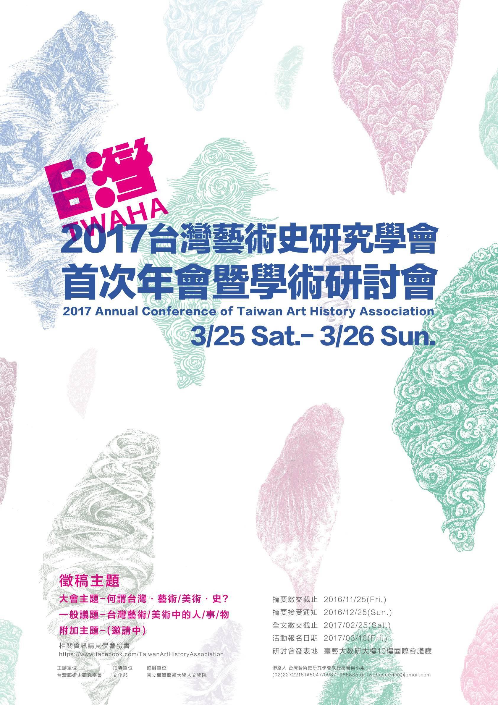 2017台灣藝術史研究學會首次年會暨學術研討會海報