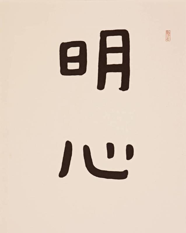 許志強 書法 32x42cm 水墨、紙本 2016