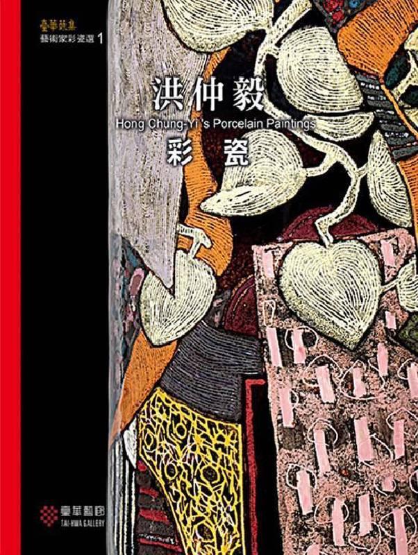 《洪仲毅彩瓷》.中英文版.94頁