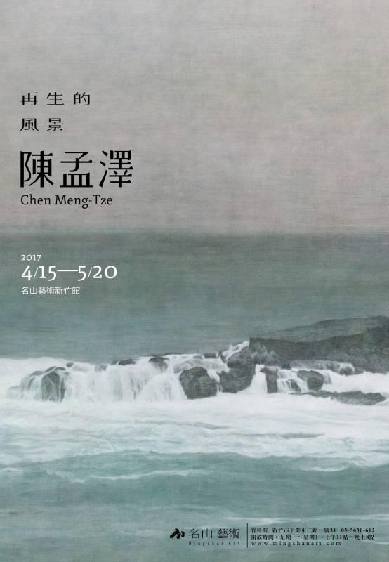 【再生的風景】陳孟澤創作個展