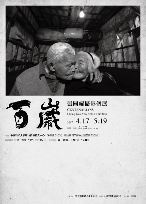 《百歲》張國耀攝影個展 海報