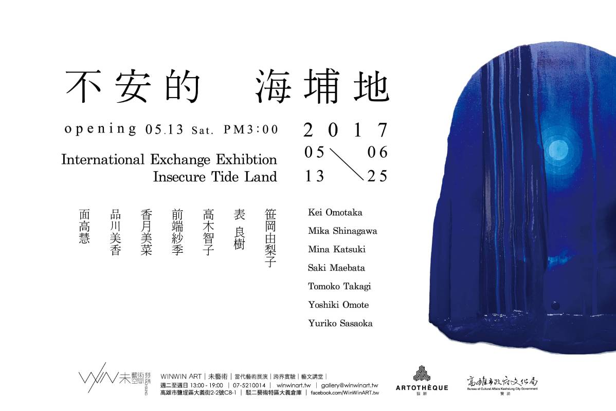 不安的海補地-國際交流展 Insecure Tide Land - International Art Exchange Exhibition