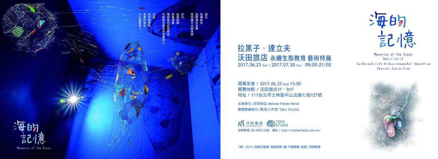 「海的記憶」永續生態教育/藝術特展