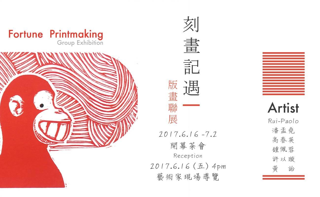 刻畫記遇-版畫聯展 Fortune Printmaking Group Exhibition
