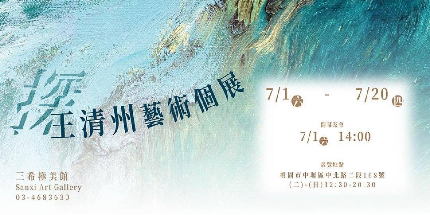 【探-王清州藝術個展】