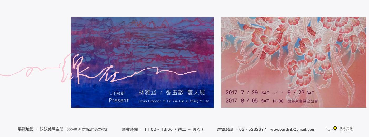 線在 ─ 林雅涵/張玉歆 雙人展  Linear Present ─ Group Exhibition of Lin Ya Han & Chang Yu Xin