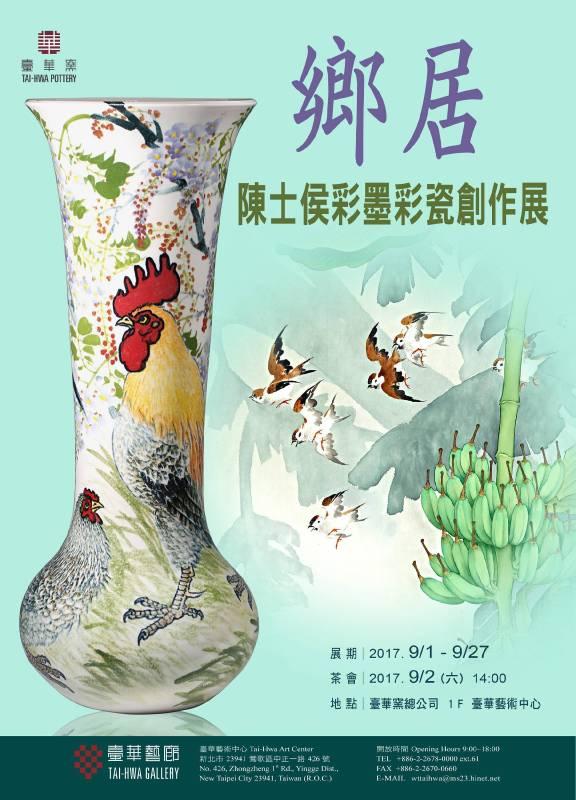 鄉居-陳士侯彩墨彩瓷創作展  海報