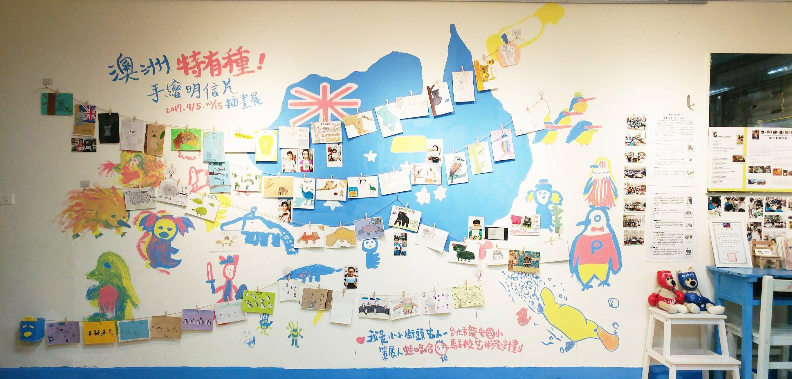 過去展覽活動-澳洲特有種 手繪明信片插畫展