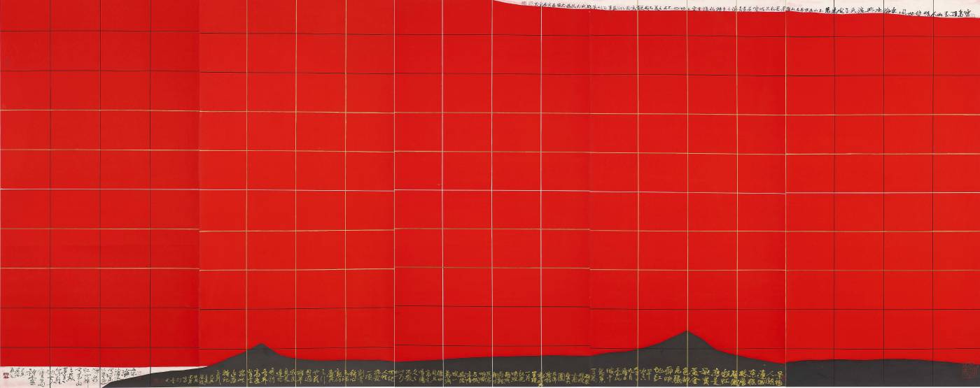黃光男∣ 彩虹 ∣2009∣彩墨、紙∣70.5x140 cm