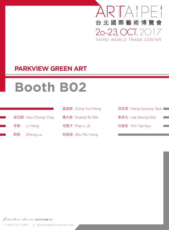 2017台北藝術博覽會