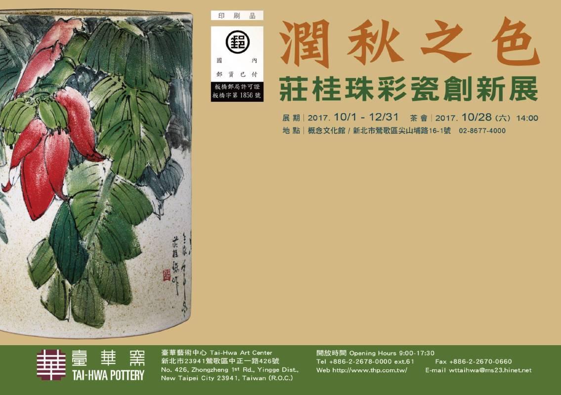潤秋之色—莊桂珠彩瓷創新展  邀請卡