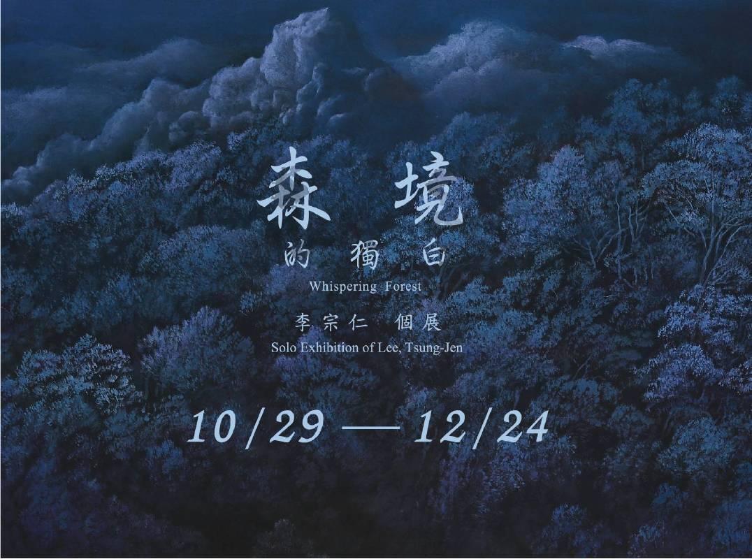 森境的獨白-李宗仁個展