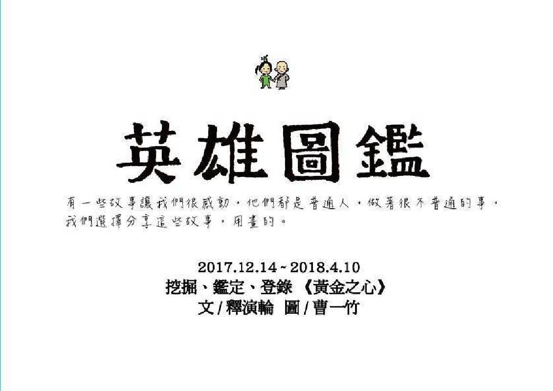 挖掘、鑑定、登錄 《黃金之心》_釋演輪,曹一竹 _2017.12.14-2018.4.10_邀請卡正面