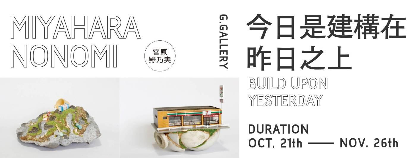今日是建構在昨日之上 —— 宮原野乃実 個展 Build Upon Yesterday Miyahara Nonomi Solo Exhibition