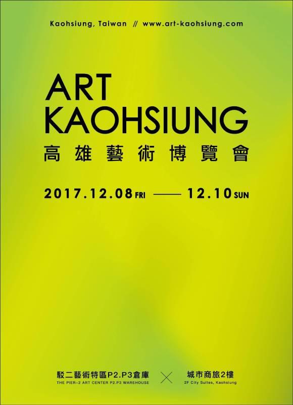 高雄藝術博覽會ART KAOHSIUNG